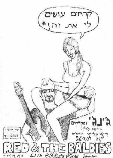 גינג'י והקרחים (Red and the Baldies) במייקס פלייס
